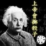 愛因斯坦畢生最大的錯誤就是不相信神的存在